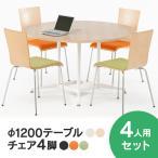 OA 円形テーブル・丸テーブルミーティングテーブルセット 4人 椅子4脚 (木目)1200mm 送料無料