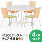 ショッピング円 円形テーブル/OA丸テーブル(ホワイト) と椅子4脚セット(ホワイト) RFRDT-OA1200WL 1200mm 送料無料 ミーティングテーブルセット 4人
