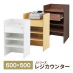 レジカウンター  レジ台 3Color 受付カウンターシリーズ/ W600 3色 木製カウンター