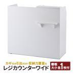 レジカウンター レジ台 W1099 受付カウンター ワイド木製ホワイト カウンター RFRGCW-WHM
