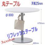 円形テーブル カフェテーブル ダイニングでも 丸テーブル (ホワイト) RFRT-800 送料無料
