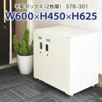 納期要します 一戸建て住宅用 宅配ボックス 宅配ロッカー【STB-301-IV】(350+148)×406×H500 20Kg+10kgの荷物OK受領印にも簡易対応