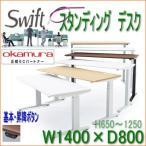 スタンディングデスク オカムラ スイフト(送料無料・基本設置・施工・テスト含む) 昇降デスク(基本ボタン) swift 1400×800 3S20EC/3S20JC