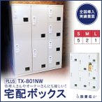 TX-801N マンション用宅配ボックス セット 【TX-400N+TX-201N+TX-200N】 開梱・連結・設置迄無料】宅配ロッカー