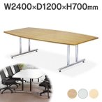 高級ミーティングテーブル 大型 25mm ボー型天板ト II脚 アルミダイキャスト W2400×D1200mm WAL-241B お振込み決済値引有 椅子は別売