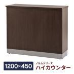 受付カウンター 木製 ハイカウンター ダーク 業務用受付カウンター1200M