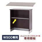 受付ハイカウンター 棚板 アール・エフ・ヤマカワ W900mm 棚板 業務用受付カウンター MZ-SHHC-90GY-OPT