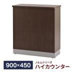 受付カウンター W900mm 業務用ハイカウンター ダーク Z-SHHC-900DB