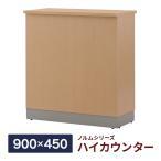 受付カウンター W900mm 業務用 ハイカウンター ナチュラル MZ-SHHC-900NA