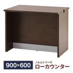 受付カウンター 対面式カウンターデスク【ダーク】W900 MZ-SHLC-900DB2 ダーク 業務用受付カウンター