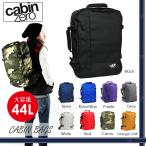 CABIN ZERO キャビンゼロ CABIN BAG 44L キャビンバッグ 2WAY 機内持込み 海外旅行 リュック デイパック 大容量 1604
