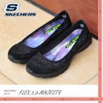 SKECHERS スケッチャーズ EZ FLEX 3.0-MAJESTY イージーフレックス スニーカー スリッポン ミュール レディース 23413