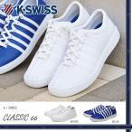 K-SWISS Classic 66 ケースイス クラシック テニスシューズ レザー スニーカー K・SWISS メンズ レディース