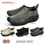 メレル ジャングルモック メンズ レディース MERRELL JUNGLE MOC スリッポン ウォーキング 散歩 通勤通学