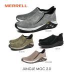 メレル ジャングルモック 2.0 メンズ MERRELL JUNGLE MOC 2.0 ウォーキング キャンプ Granite/94523 D.Olive/94525 Boulder/94527