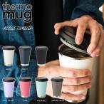 サーモマグ モバイル タンブラー thermo mug Mobile Tumbler 350ml 保温 保冷 蓋付き 真空断熱 M16-35