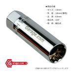 【ネコポス】磁石付き 14mm BMW・日産車など用 薄肉スパークプラグソケット B104