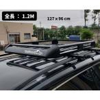 黒艶あり塗装 1.2mアルミ製 ルーフラック 超軽量ルーフバスケット CZ008
