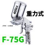 重力式エアースプレーガン 大容量400mlカップ付き F75G