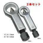 ナットスプリッター(ナットカッター) 12〜16mm、16〜22mm 2本セット J035