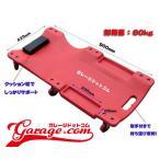 ◆人間工学◆自動車メンテ作業用6輪寝板(低床クリーパー) K011