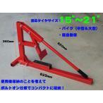 ビード落とし達人 タイヤ交換用ビードブレーカー 15-21inch K012