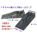 持ち運び便利 車重3tonSUV対応 持ち上げ高165mm 分割式カースロープ K019
