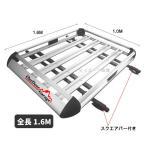 【福山船便】1.6mアルミ製 ルーフラック・ルーフキャリア キャンプ用品積載用ルーフバスケット YZO005