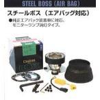 ダイケイ エアバック対応ボス S-514 スバル GH系&GRB系/インプレッサ H19y6〜 *ダミーハーネスの小加工必要。オーディオスイッチは使用不可
