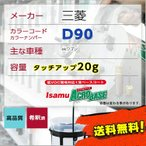 【最安値挑戦中】三菱D90 【送料無料】タッチアップペン塗料 約20g ekワゴン 補修 タッチアップ カラーナンバー カラーコード D90