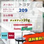 【最安値挑戦中】トヨタ209 【送料無料】タッチアップペン塗料 約20g マークX ist プロボックス 補修 タッチアップ カラーコード 209
