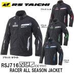 RSタイチ RSJ710 レーサー オールシーズンジャケット オールシーズン 防寒