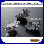 シフトアップ ビレットキャリパー 4pods for 220mm ヤジルシ↑ロゴ SHIFT UP 200253
