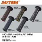 デイトナ(DAYTONA) 原付モデル用ショートタイプ 724 Miniタイプ PROGRIP(プログリップ)