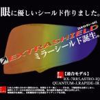 ARAI アライ スーパーアドシスI  EXTRAシールド RX-7RR5,ASTRO-IQ,QUANTUM-J,RAPIDE-IR用 エクストラ