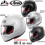 Arai×ナンカイ HR-X 南海部品オリジナルモデル エイチアールクロス バイク用フルフェイスヘルメット NANKAI HRクロス アライ