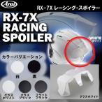 ARAI アライ RX-7X レーシングスポイラー 白 黒 グラスホワイト グラスブラック フラットブラック 105121 105122 105123 105124 105125 オプションパーツ