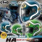 ARAI RAPIDE NEO HA ラパイド ネオ エイチエー バイク用フルフェイスヘルメット バイク用 ラパイドネオ アライ