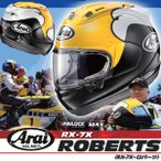 ARAI アライ RX-7X ROBERTS ケニーロバーツ アールエックスセブンエックス バイク用フルフェイスヘルメット RX7X