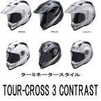 ARAI アライ TOUR CROSS3 CONTRAST ツアークロス3 アドベンチャーコントラスト オフロードヘルメット
