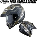 ARAI アライ TOUR CROSS3 DESERT ツアークロス3 デザート オフロードヘルメット