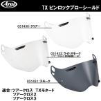 ARAI アライ TXピンロックブローシールド オフロードヘルメット用シールド ツアークロス/2/3 TXモタード
