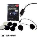 B+COM ビーコム NEO ネオヘルメットスピーカーセット SB5X専用 マイクロUSBステレオプラグ ストレート型 00078498