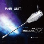 サインハウス B+COM SB5X ホワイトリミテッド ペアユニット Bluetooth ワイヤレスインカム ビーコム 00078491 SB-5X