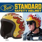 BUCO STANDARD フレアー ブコ スタンダード ジェットヘルメット ファイヤーパターン