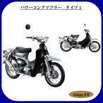 ナンカイ CM-01  ナンカイオリジナル カブ/リトルカブ パワーコンプマフラータイプ1 CM01