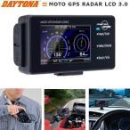 ショッピングデイトナ デイトナ 94420 モトGPSレーダーLCD3.0 バイク用GPSレーダー探知機