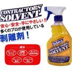 コントラクターズ ソルベント (375ml) ハンドスプレー -ディゾルビット- 剥離剤 ドーイチ