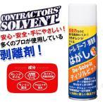 コントラクターズ ソルベント (60ml) エアゾール -ディゾルビット- 剥離剤 ドーイチ