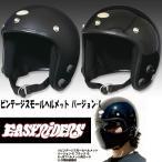 EASYRIDERS ビンテージスモールヘルメット バージョン-X 9832 イージーライダース
